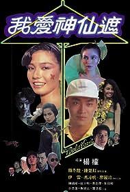 Wo ai shen xian zhe (1984)