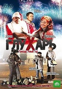 Movies online for all Glukhar. Prikhodi, Novyy god! Russia [2160p]