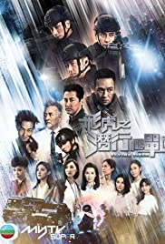 Flying Tiger (TV Series 2018– ) - IMDb