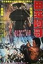 Tian zhuang a ge (1983) Poster