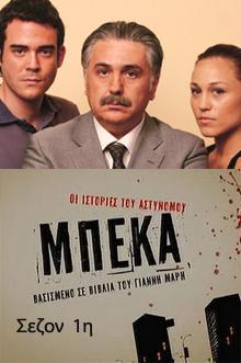 Oi istories tou astynomou Beka (2006)