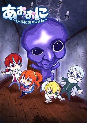 Aooni the Blue Monster ( あおおに ~じ・あにめぇしょん~ )