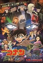 Meitantei Conan: Junkoku no naitomea
