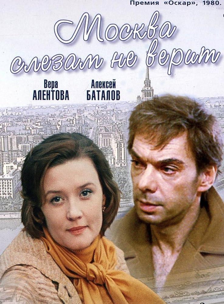 Moskva slezam ne verit (1980)
