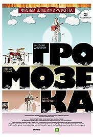 Gromozeka Poster