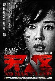 Wu ren qu(2013) Poster - Movie Forum, Cast, Reviews