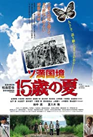 Soman kokkyô 15 sai no natsu (2015)