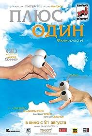 Plyus odin (2008)