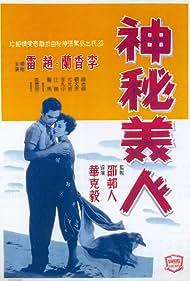 Shen mi mei ren (1957)