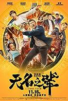 Wu ming zhi bei Poster