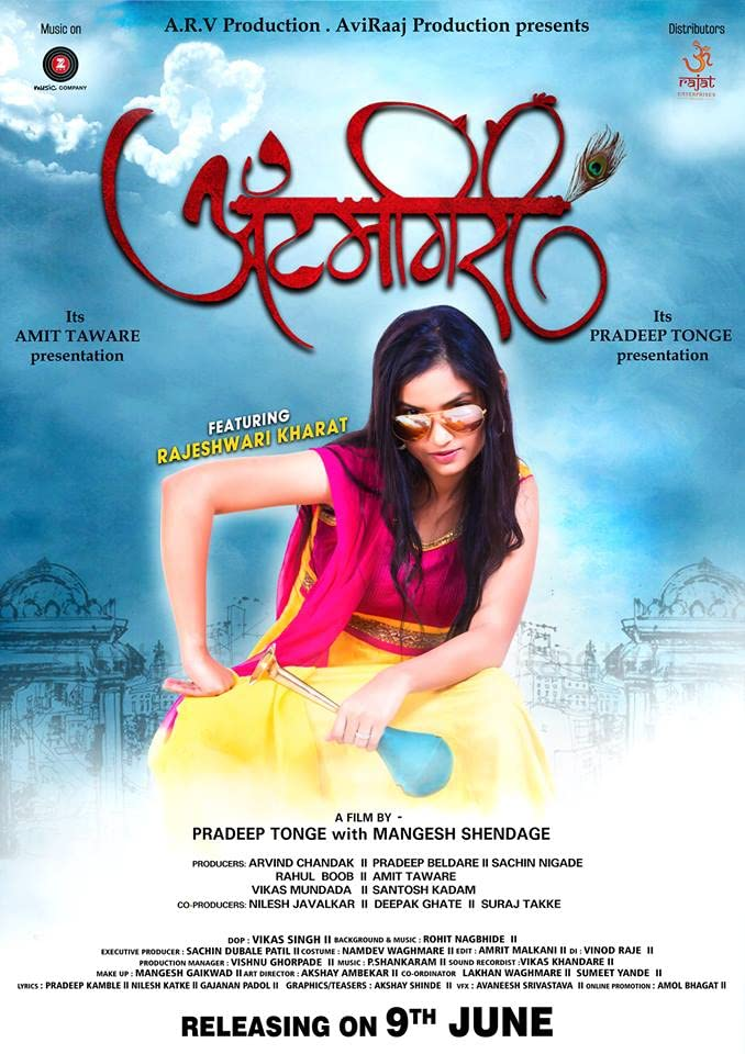 Atumgiri (2017) Marathi Movie 720p HDRip 650MB Download