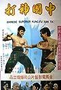 Chinese Superior Kung Fu