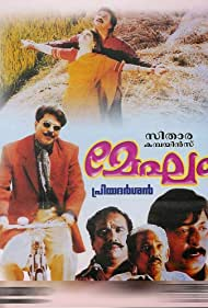 Mammootty, Dileep, Priya Gill, Cochin Hanifa, Mammukoya, and Sreenivasan in Megham (1999)