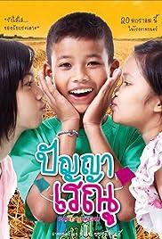 Panya Raenu Poster