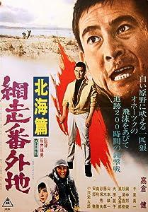 Watch pirates free full movie Abashiri bangaichi: Hokkai hen Japan [640x960]