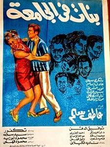 Movies downloads uk Banat Fi El-Gamaa [2048x1536]