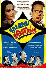 Eleni Anousaki, Rena Dor, Mimis Fotopoulos, Giannis Gionakis, Giorgos Konstadinou, Alekos Livaditis, and Giorgos Pantzas in Trelloi polyteleias (1963)