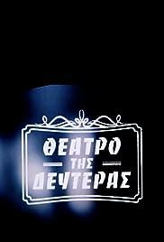 To theatro tis Defteras Poster