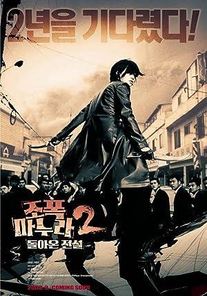 My Wife Is A Gangster: Return Of The Legend (2003) : ขอโทษครับ….เมียผมเป็นยากูซ่า ภาค 2
