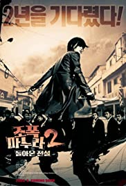 My Wife Is a Gangster 2 Poster