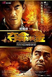 Duet min gam(2011) Poster - Movie Forum, Cast, Reviews