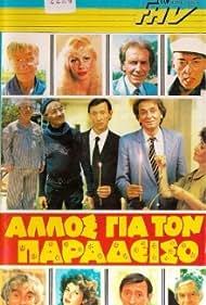 Allos gia ton Paradeiso (1983)