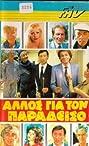 Allos gia ton Paradeiso (1983) Poster