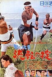 Otoko no monshô - ruten no okite (1965) 1080p