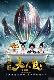 Yuqi Zhang, Chao Deng, Show Lo, and Yun Lin in Mei ren yu (2016)