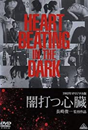 Heart, Beating in the Dark Poster