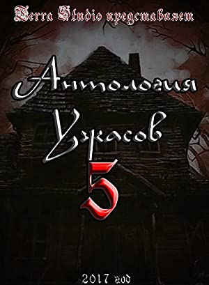 Anthology of Horror 5 Poster