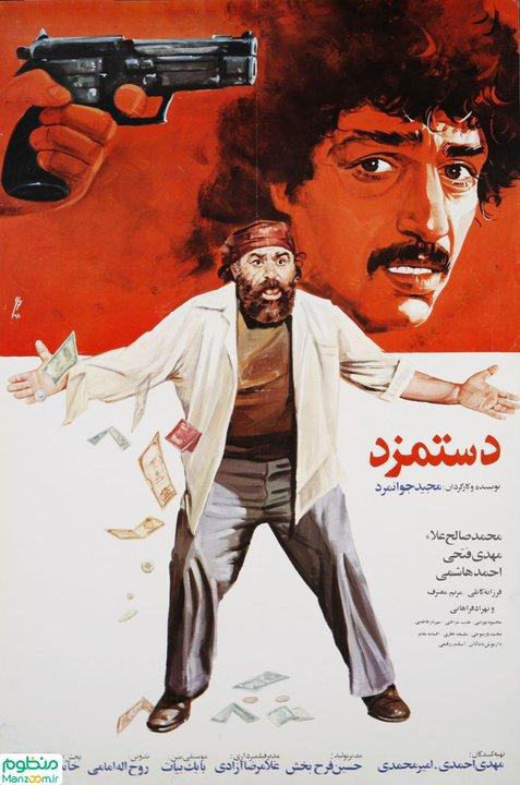 Dastmozd ((1989))