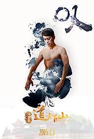 Danny Kwok-Kwan Chan in Dao shi xia shan (2015)