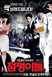 Ghost Sweepers Poster