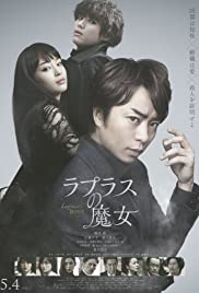 Laplace's Witch (2018) Rapurasu no majo 720p