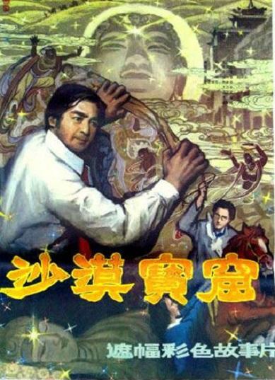 Sha mo bao ku ((1981))