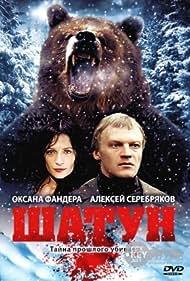 Aleksey Serebryakov and Oksana Fandera in Shatun (2001)