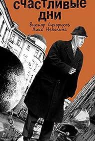 Schastlivye dni (1991)