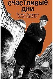 Download Schastlivye dni (2003) Movie