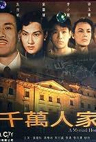 Qian wan ren jia