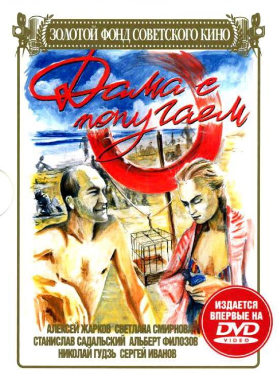 Dama s popugaem ((1988))