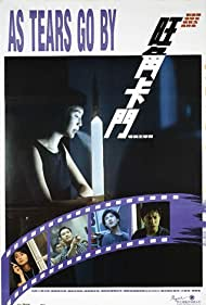 Wong Gok ka moon (2008) Poster - Movie Forum, Cast, Reviews