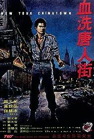 Xue xi Tang Ren Jie (1982)