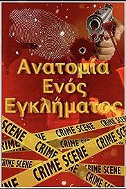 LugaTv   Watch Anatomia enos eglimatos seasons 1 - 3 for free online