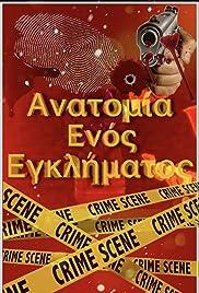 Anatomia enos eglimatos Poster