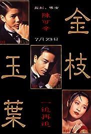 Gam chi yuk yip(1994) Poster - Movie Forum, Cast, Reviews