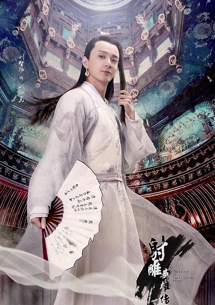 She diao ying xiong zhuan (2017)