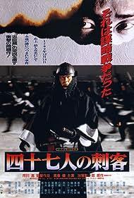 Shijûshichinin no shikaku (1994)