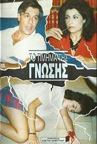 To timima tis gnosis (1991)
