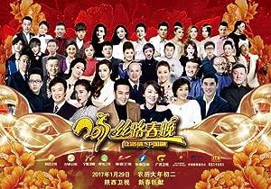 2017 Shan Xi Chun Wan